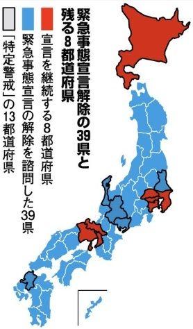 緊急事態宣言解除 薩摩不動産