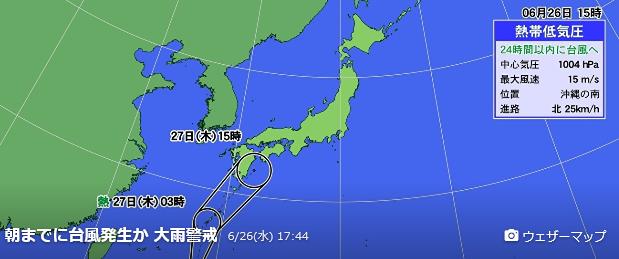 台風情報 薩摩不動産