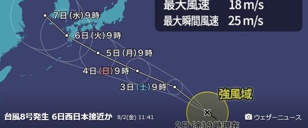 台風8号 薩摩不動産